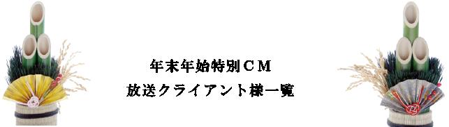 年末年始特別CM一覧_01