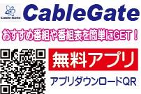 cable_gate_qr